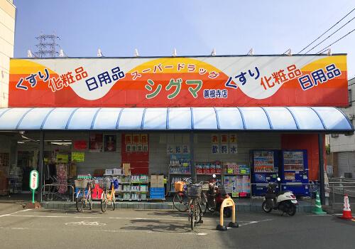 zenkonji